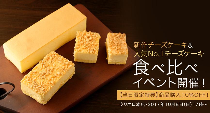 ニューヨーク・チーズケーキ食べ比べイベント