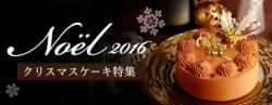 2016年クリオロ・クリスマス特集