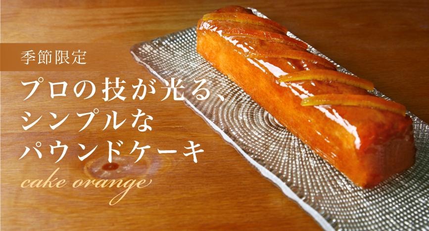 ケークオレンジ